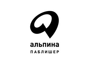 Логотип Альпина Паблишер